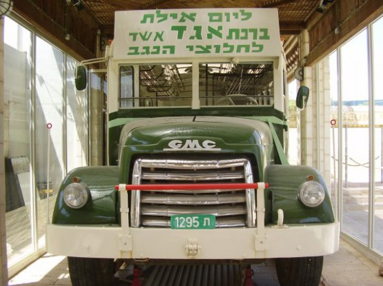Historical Bus In Eilat Museum