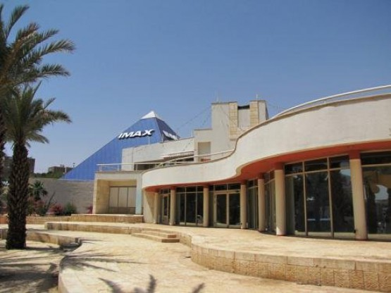Imax  & Part Of Eilat Museum